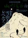 Yamakeiiwasaki01