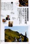 Yamakeiiwasaki02