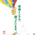 佐藤建設工業株式会社パンフ表紙