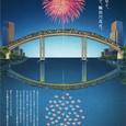 隅田川花火大会(ポスター・新聞広告)