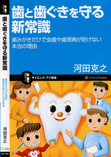 歯と歯ぐきを守る新常識カバー・中面(ソフトバンク)