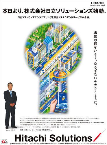 日立ソリュージョンズ15段新聞広告1