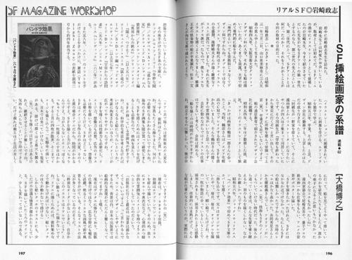 SFマガジン2011.6月号掲載記事