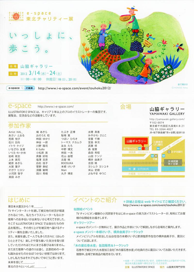 800eiwasaki1