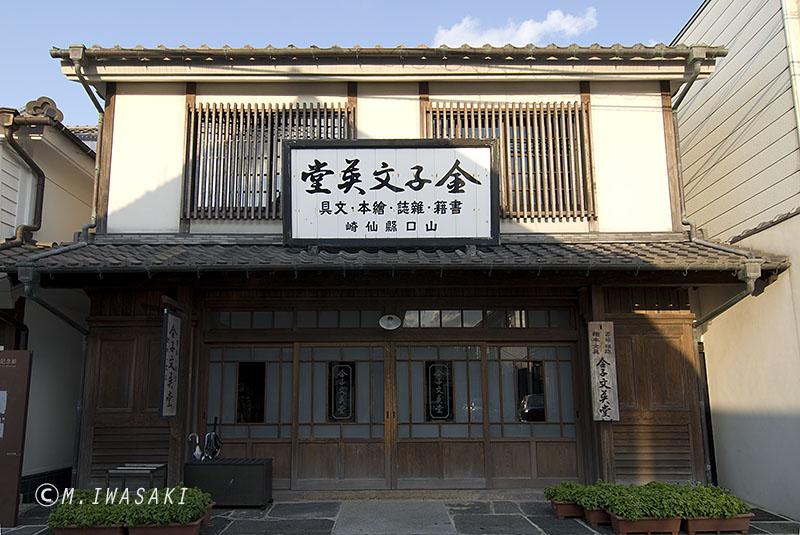 800kiseiiwasaki_06