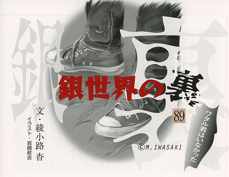 800iroenpituiwasaki_2015028