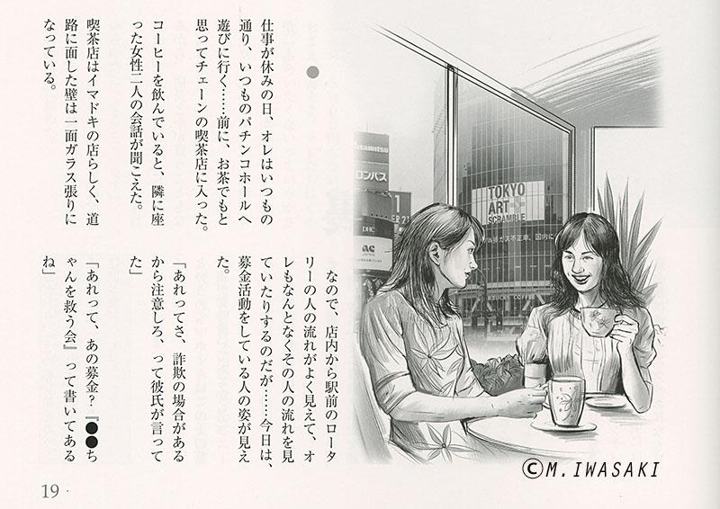 800iroenpituiwasaki_2015029