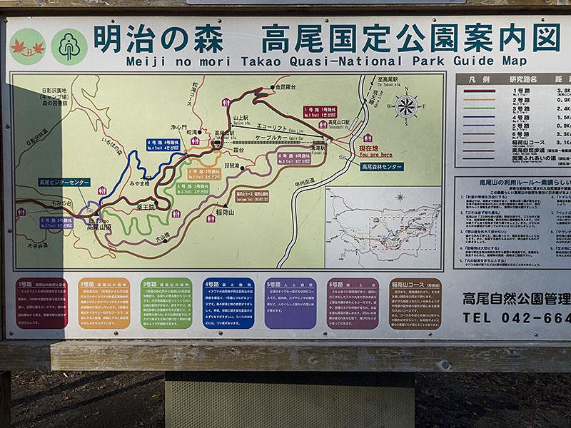 800takaosaniwasaki_p1040015
