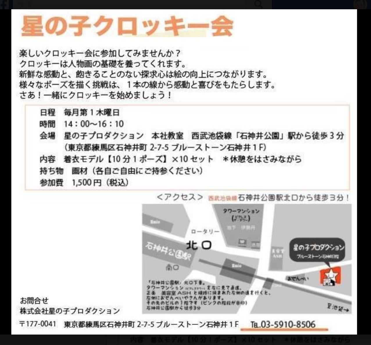 800kurokiiwasaki194852